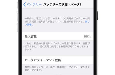 容量 iphone バッテリー
