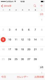 Iphoneのカレンダーを月曜始まりにする方法 Iphone Wave