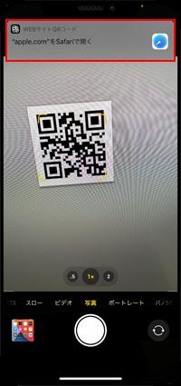 読み取る iphone の 画像 qr を コード 【iPhone】QRコードのカメラを使用しなくても読み取り出来る方法
