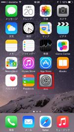 iPhoneで設定アプリを起動する