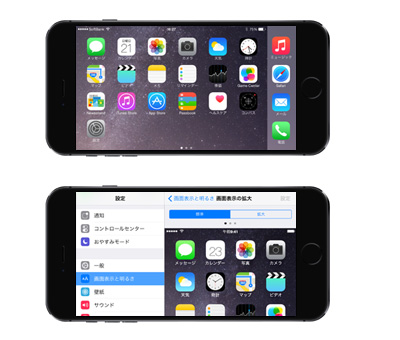 iPhoneで拡大画面にすると横向き表示が不可になる