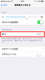 iPhoneで画面表示の拡大設定画面を表示する