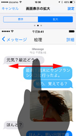 iPhoneで画面表示のプレニューを表示する