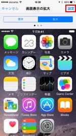 iPhoneで設定をタップする