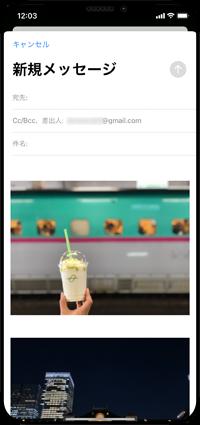 iPhoneでメールに複数の画像を添付する