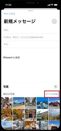 iPhoneで新規メッセージに写真を添付する
