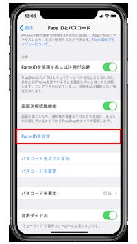 iphone xのitunes app storeで購入時に face id を使用する方法