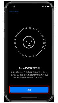 Id ない フェイス 設定 出来 【iPhone X】顔認証機能「Face