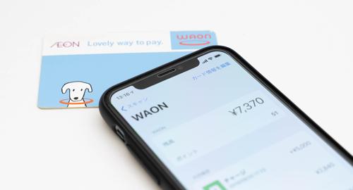 残高 確認 waon 残高・利用履歴確認  電子マネーWAON イオン銀行
