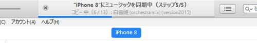iTunesとiPhoneでミュージックを同期する