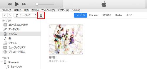iTunesでiPhoneのミュージック設定画面を表示する