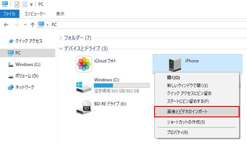 Windows10「フォト」でiPhoneの写真をパソコンに …