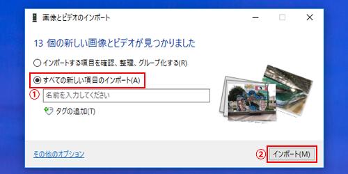 Windows10での画像の取り込み方法