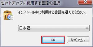 Any Video Converterのインストール中に使用する言語を選択する