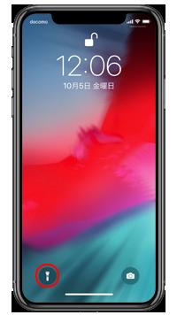 iPhone Xでロック画面からLEDライトをオンにする