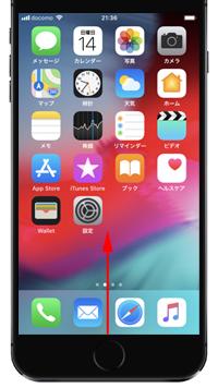 iPhoneでコントロールセンターを呼び出す