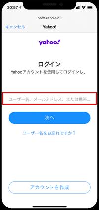 設定 iphone yahoo メール iPhone標準メールアプリでパスワードが正しいのにYahooメールが受信できない時の解決策