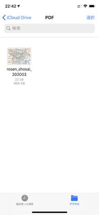 pdf アイフォン 保存場所