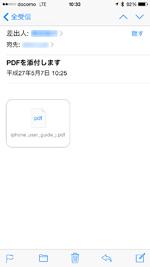 アイフォン に pdf を 保存
