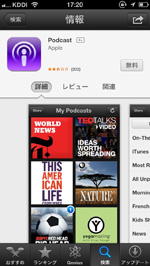 how to play podcasts on iphone iphoneでpodcastをストリーミング再生する方法 iphone wave 6534