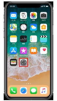 iPhone Xでアクセシビリティ設定画面を表示する