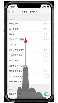 iPhone Xでタップしてスリープ解除機能をオンにする