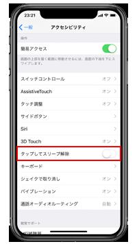 iPhone Xでタップしてスリープ解除できない場合