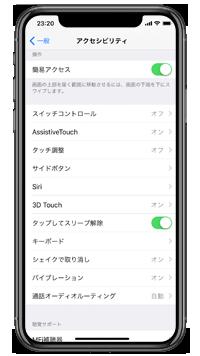 iPhone Xの画面をタップしてスリープ解除する