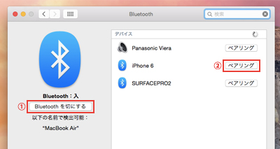 iPhoneのテザリング(Bluetooth)でMacをインターネット接続する