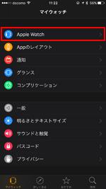 iPhoneでApple Watchの設定画面を表示する
