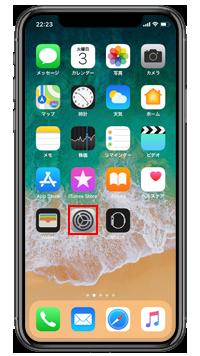 iPhone Xで画面の設定画面を表示する