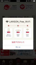 iPhoneが「Japan Connected-free Wi-Fi」アプリで「LAWSON_Free_Wi-Fi」にWi-Fi接続される