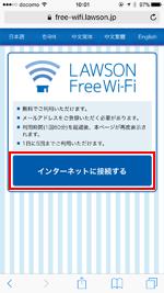 iPhoneで「LAWSON Free Wi-Fi」のエントリーページから「インターネットに接続する」をタップする