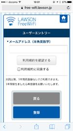iPhoneで「LAWSON Free Wi-Fi」のユーザー登録画面を表示する