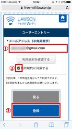 「Shinjuku_Free_Wi-Fi」の利用規約に同意する