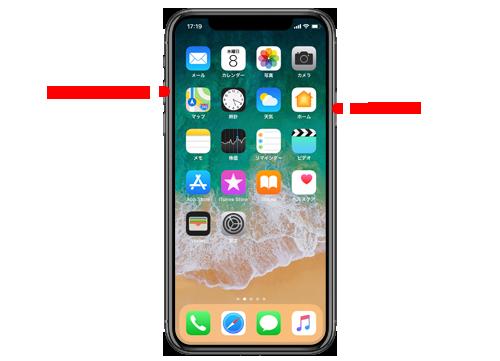 iPhone Xでスクリーンショットを撮る