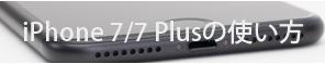 iPhone7/7 Plusの使い方